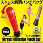 ショッピングストレス解消パンチバッグ 【新品】 ストレス解消パンチバッグ [dc212] 色:レッド