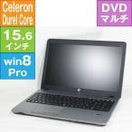 【良品中古パソコン・ノート】 HP 15.6型 ProBook 450 G1 [F2M06AV] (Celeron 2950M 2GHz/ メモリ2GB/ 320GB/ Win8Pro)