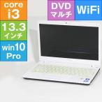【良品中古パソコン・ノート】富士通 13.3型 LIFEBOOK SH54/G[FMVS54GL1S] (Core i3-2350M 2.3GHz/メモリ4GB/HDD320GB/DVDスーパーマルチ/Wifi,BT/ 10Pro64bit)