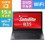 【リファビッシュ】東芝 15.6型 dynabook Satellite B35/R [PB35RFAD4R7AD81] (Core i3-5005U 2.00GHz/メモリ4GB/HDD500GB/DVD-Sマルチ/Wifi(ac)/7Pro(10ProDG))