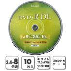 【DVD+R DL】 Lazos 2.4-8倍速 10枚スピンドル [LA-DL10]