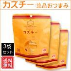 カズチー かずのことチーズのおつまみ 井原水産(3袋セット)