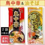 鳥中華 + やっぱり旨い油そば お試しセット:みうら食品・スープ付(2食入×2袋:各1袋ずつ)袋麺