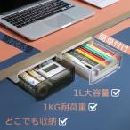 引き出し 文房具 テーブル下 収納ケース 取り付け デスク整理 ボックス 便利グッズ 粘着式