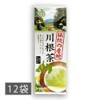伝統の産地 川根茶 100g×12袋 送料無料【お茶/静岡/日本茶/煎茶/ハラダ製茶】