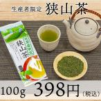 狭山茶 煎茶 お茶 緑茶 生産者限定 100g[M便 1/4]