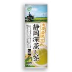 お茶 静岡深蒸し茶 生産者限定 100g [M便 1/4]