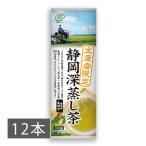 お茶 緑茶 生産者限定 静岡深蒸し茶 100g×12本