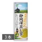 お茶 生産者限定 静岡深蒸し茶 100g×3本[M便 1/4]