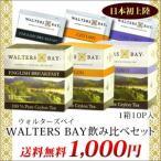 ショッピング紅茶 WALTERS BAY(ウォルターズベイ) 紅茶飲み比べ3箱セット ティーバッグ 10P 3箱セット
