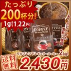 セール中 コーヒー豆 モカブレンド 500g×4袋 送料無料