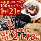 ドリップコーヒー お茶屋の珈琲 源宗園 オリジナルブレンド 7g×100パック