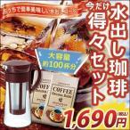 オリジナルコーヒー×水出し珈琲ポットミニセット