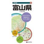 分県地図 富山県 (地図   マップル)