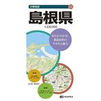 分県地図 島根県 (地図   マップル)