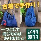 デニム バッグ 古着 手作り リメイク ジーンズ トートバッグ ショルダーバッグ 一点物 ハンドメイド 日本製 エム オーバーオール