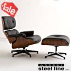 *新生活応援セール* チャールズ&レイ・イームズ ラウンジチェアセット スティールライン社DESIGN900 (steelline)