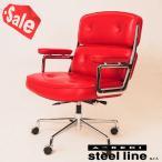 *新生活応援セール* チャールズ&レイ・イームズ タイムライフチェア スティールライン社DESIGN900 (steelline)