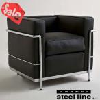 *5のつく日セール* ル・コルビジェ LC2 1P スティールライン社DESIGN900 (steelline)