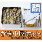 【生食OK】かき小屋風殻付き牡蠣15〜20個 宮城県産生かき カンカン焼きバーベキュー 冷蔵便
