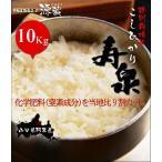 こしひかり 「寿泉」 特別栽培米 山口県産 29年度産 新米 10kg