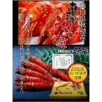 Shrimp - 車えび味噌漬 400g(17〜22尾入) 山口県産