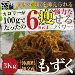 海草 - もずく(太もずく) 沖縄産 [塩抜き不要]3kg(500g×6)