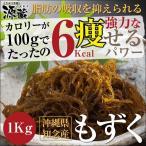 もずく  (太もずく) 沖縄産 (1kg) (塩抜き不要)  (冷凍保存可) モズク #元気いただきますプロジェクト(水産物)