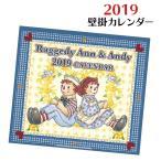 11月上旬 Raggedy Ann amp Andy ラガディ アン アンディ 2019年壁掛カレンダー ジョニー グルエル アメリカ キャラクター