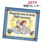 Raggedy Ann&Andy ラガディ アン&アンディ 2019年壁掛カレンダー メール便対応可 ジョニー・グルエル アメリカ キャラクター