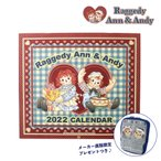 オリジナルポシェット付き メーカー直販 正規品 ラガディ アン&アンディ 2022年壁掛カレンダー 限定プレゼント アンとアンディ