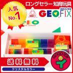 送料無料  知育玩具 ブロック おもちゃ 3歳 4歳 入学祝い 進学祝い 入園祝い 幼稚園 …