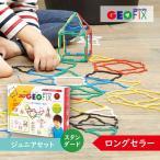 知育玩具 ブロック おもちゃ 3歳 4歳 5歳 入学祝い 進学祝い 入園祝い 幼稚園 保育園 小学生 GEOFIX(ジオフィクス)ジュニアセット ジオシェイプス