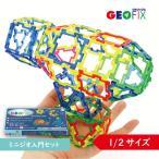 知育玩具 ブロック おもちゃ 5歳 6歳 入学祝い 進学祝い 小学生 GEOFIX(ジオフィクス…