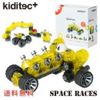 送料無料 6歳 7歳 入学祝い 進学祝い 小学生 プラモデル 知育玩具 ブロック ハイレベル kiditec(キディテック)Set1404 Space races(スペースレース)