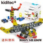 送料無料 6歳 7歳 入学祝い 進学祝い 小学生 プラモデル 知育玩具 ブロック ハイレベル kiditec(キディテック)Set1405 Moonshadow(ムーンシャドウ)