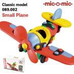プラモデル 知育玩具 5歳 6歳 男の子 飛行機 mic-o-mic(ミックオーミック)089.002 スモールプレーン