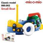 プラモデル 知育玩具 5歳 6歳 男の子 船 ボート お風呂おもちゃ mic-o-mic(ミックオーミック)089.003スモールボート