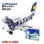 クリスマスプレゼント プラモデル 知育玩具 5歳 6歳 小学生 男の子 飛行機 コラボ mic-o-mic(ミックオーミック)089.251 Lufthansaジェットプレーン