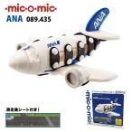 プラモデル 知育玩具 5歳 6歳 男の子 飛行機 コラボ mic-o-mic(ミックオーミック)089.435 ANAスモールジェットプレーン