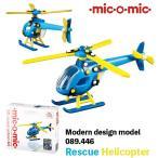 プラモデル 知育玩具 5歳 6歳 飛行機 mic-o-mic(ミックオーミック)089.446 レスキューヘリコプター エアプレーン