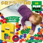 知育玩具 3歳 4歳 5歳 小学生 ブロック おもちゃ パズル アート ヨーロッパ PLUSPLUS…