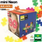 送料無料 知育玩具 5歳 6歳 入学祝い 進学祝い 小学生 ブロック おもちゃ パズル ア…
