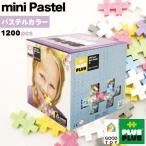 送料無料 知育玩具 5歳 6歳 小学生 ブロック おもちゃ パズル アート ヨーロッパ PLU…