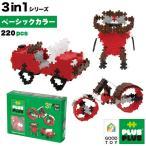 知育玩具 5歳 6歳 小学生 ブロック おもちゃ パズル ア ート PLUSPLUS(プラスプラス)…