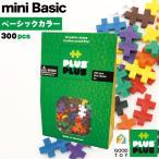 知育玩具 5歳 6歳 小学生 ブロック おもちゃ パズル ア ート ヨーロッパ PLUSPLUS(プ…