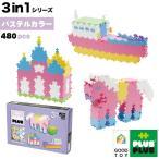 知育玩具 5歳 6歳 入学祝い 進学祝い 小学生 ブロック おもちゃ パズル PLUSPLUS(プ…