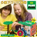 知育玩具 5歳 6歳 小学生 ブロック おもちゃ パズル アート ヨーロッパ PLUSPLUS(プ…