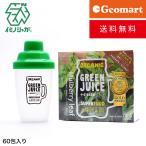 デリッシュオーガニック マルベリーリーフ(Delish Organics Mulberry leaf)顆粒タイプ (60包) 送料無料 有機JAS認定 国産桑葉100%使用 青汁 アトラス