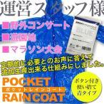 ポケットレインコート(大人用・青色・1枚)雨具 カッパ 使い捨て 薄手 格安 激安 在庫あり